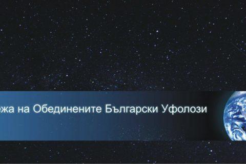 """""""В търсене на НЛО и загадките около нас"""" – Национална среща-семинар по уфология"""